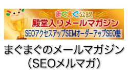 「SEOメルマガ」「SEOメールマガジン」で上位表示。SEO塾のまぐまぐメルマガを読んでトップを狙え!