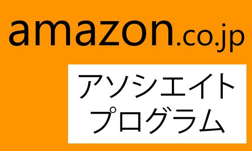 Amazonアソシエイトはじめて審査が通らず申請却下で驚いたが、再申請を繰り返して通過した情報を参考に無事承認