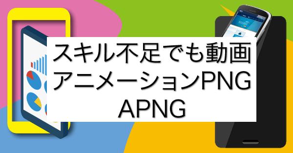 画像編集ソフトさえあればAPNG Assemblerでパラパラ漫画、スライドショー、なんちゃって動画!? スマホWebに動きをつける
