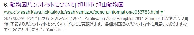 旭山動物園のパンフレットは「パンフレット」のトップ10