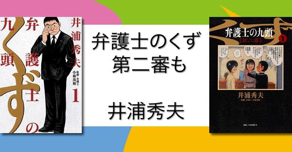 弁護士のくず ならびに 弁護士のくず 第二審 井浦秀夫 マンガは電子書籍