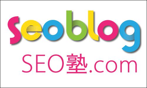 SEO塾.comとSEOブログ五代目