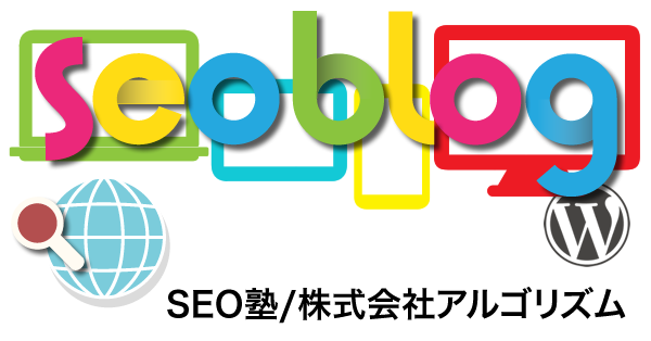SEO塾.comのSEOブログ