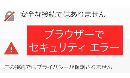 証明書の有効期限切れのhttps/SSLサイトに、Chromeは「この接続ではプライバシーが保護されません」。IEは「この Web サイトのセキュリティ証明書には問題があります」。Firefoxは「安全な接続ではありません」
