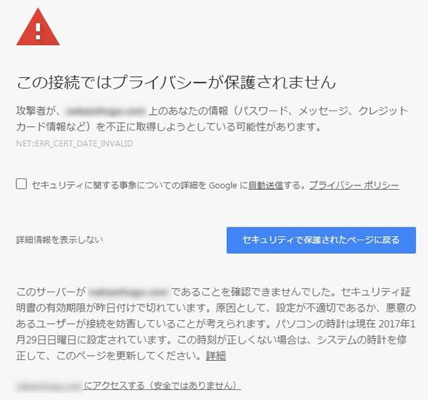 Chromeのセキュリティ エラー メッセージ