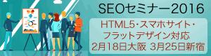 SEOセミナー2016 大阪 東京新宿