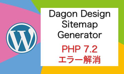 sitemap-generator.phpの45行目、get_option('ddsg_language')とddsg_languageをクオーテーションで囲んでエラー解消