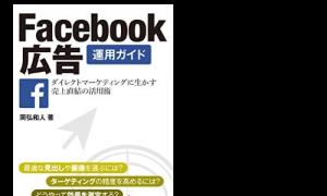 Facebook広告運用ガイド ダイレクトマーケティングに生かす売上直結の活用術 : 岡弘 和人