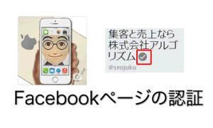 Facebookページの認証