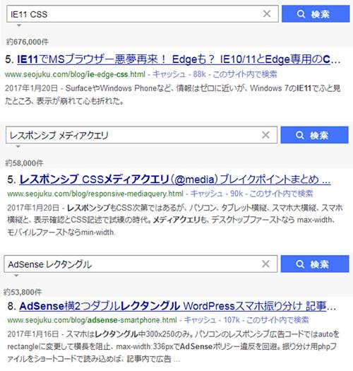 ミドル(サブ)キーワード検索の結果と順位