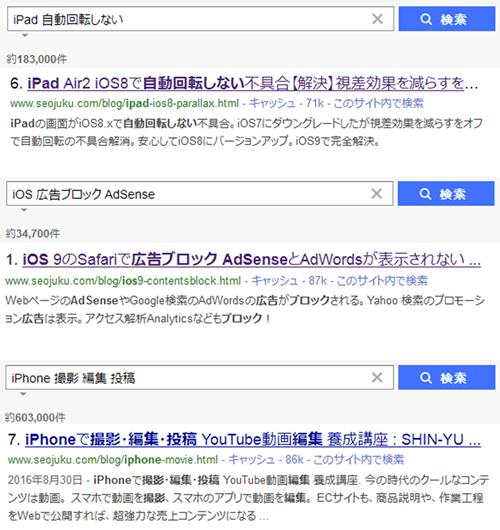 ロングテール検索の結果と順位