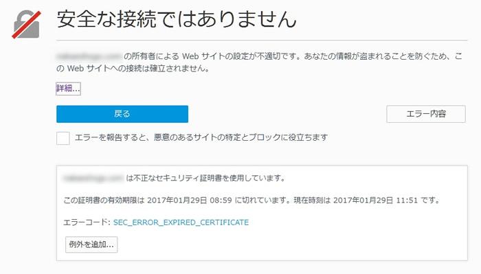 Firefoxのセキュリティ エラー メッセージ