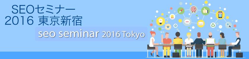 SEOセミナー2016 東京新宿