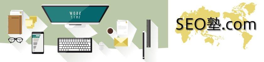 SEO塾.comはモバイル フレンドリーでHTML5とアウトラインのSEO