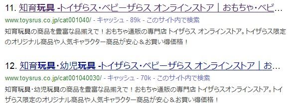 Yahoo玩具検索