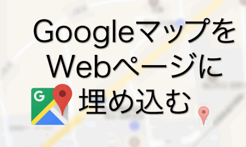 Googleマップで取得したコードでもレスポンシブかつ「地図を移動させるには指2本で操作します」