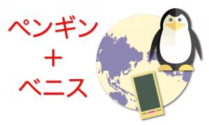 Googleの9月から10月の順位変動 ペンギン4.0+ベニス+α