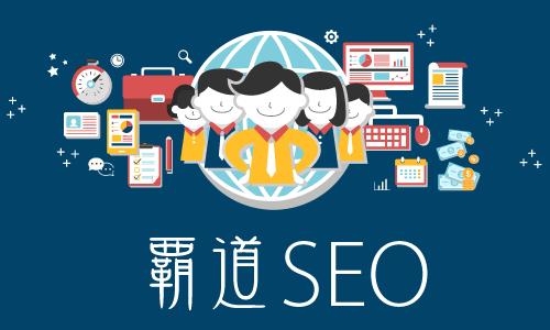 覇道SEOの指針は、(1)SEOは、より確率の高い順位アップの方法を、(2)インターネットビジネスに貢献するSEOを