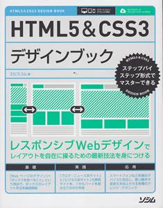 HTML5&CSS3デザインブック
