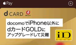 docomoでiPhone以外にdカードGOLDにアップグレードして災難