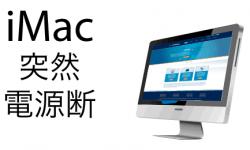 【完結】iMac突然の電源断(落ちる)で修理依頼 キーボード勝手に連打リピートApple交換対応