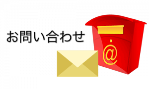 SEO塾/アルゴリズム社へのお問い合わせ