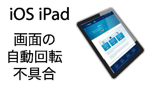 iPadの画面がiOS8.xで自動回転しない不具合。iOS7にダウングレードしたが視差効果を減らすをオフで自動回転の不具合解消。安心してiOS8にバージョンアップ。iOS9で完全解決。