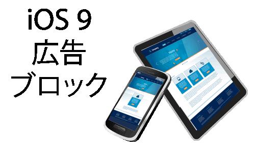 iOS 9のSafariで広告ブロック AdSenseとAdWordsが表示されない