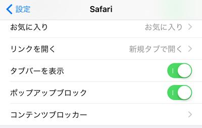 iOS9設定-Safari