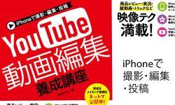 iPhoneで撮影・編集・投稿 YouTube動画編集 養成講座 : SHIN-YU