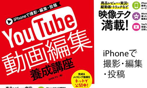 iPhoneで撮影・編集・投稿 YouTube動画編集 養成講座  SHIN,YU