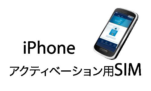 iPhone5S/5C/6/6Plus/6S/6S plus専用 NaNoSIMサイズアクティベートカード ドコモ専用 6048