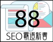 SEO覇道新書(有料メルマガ)第88号 2015年7月23日 発行