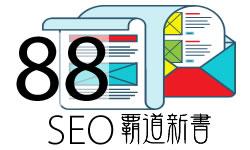 SEOではバックリンクが今なお健在で最強、HTML5版のリンクモジュールを極めてさらに上位表示へ