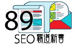 SEO覇道新書(有料メルマガ)第89号 2015年8月13日 発行