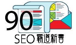 SEO覇道新書(有料メルマガ)第90号 2015年8月27日 発行