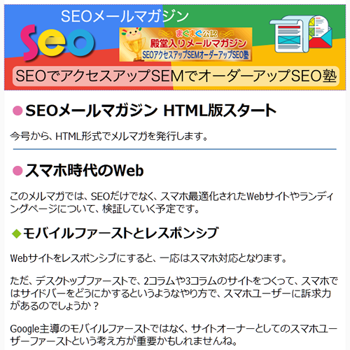 SEOメルマガ HTML形式 第1弾