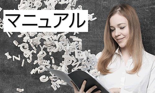 参考書第二期『覇道SEO参考書(マニュアル)』堂々公開中!!