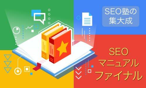 SEOマニュアル ファイナル 6月24日新発売! HTML5・スマホサイト完全対応で業界随一の持続可能SEO。構造からアウトライン階層でSEOスコア劇的アップ