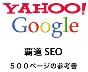 『覇道SEO 500ページの参考書』 (参考書第一期)