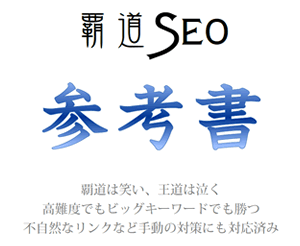 『覇道SEO(マニュアル)参考書 第二期』