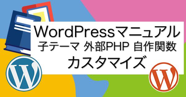 テーマ頼り、プラグイン頼みでは、SEOもコンバージョンも不十分。このWordPressカスタマイズ マニュアルで、子テーマ運用、外部PHP読み込み、自作関数にチャレンジして集客と売上のできるWebサイト作りを