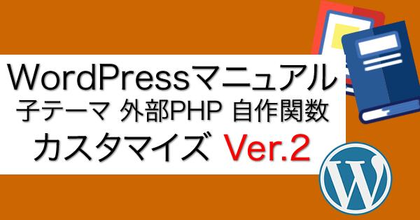 WordPressマニュアル