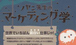 ノヤン先生のマーケティング学 庭山 一郎 (著)