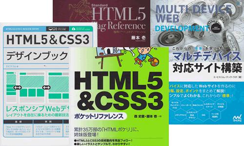 レスポンシブWebデザイン(HTML5・CSS3)のお勧め本