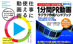 1分間PR動画ラクラク作成ハンドブック 仕事に使える動画術