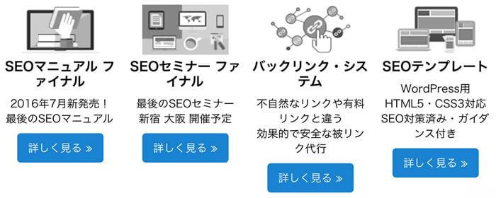 「シン・紹介風リンク」モジュールのレスポンシブボックス