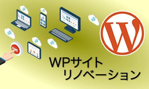 WordPressサイトのリノベーション