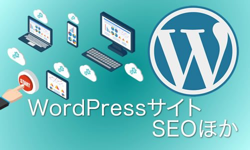 WordPressサイトのSEO プラグインや子テーマ