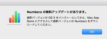 Mac版のPages、Numbers、KeynoteのアップデートはmacOS Sierra導入後